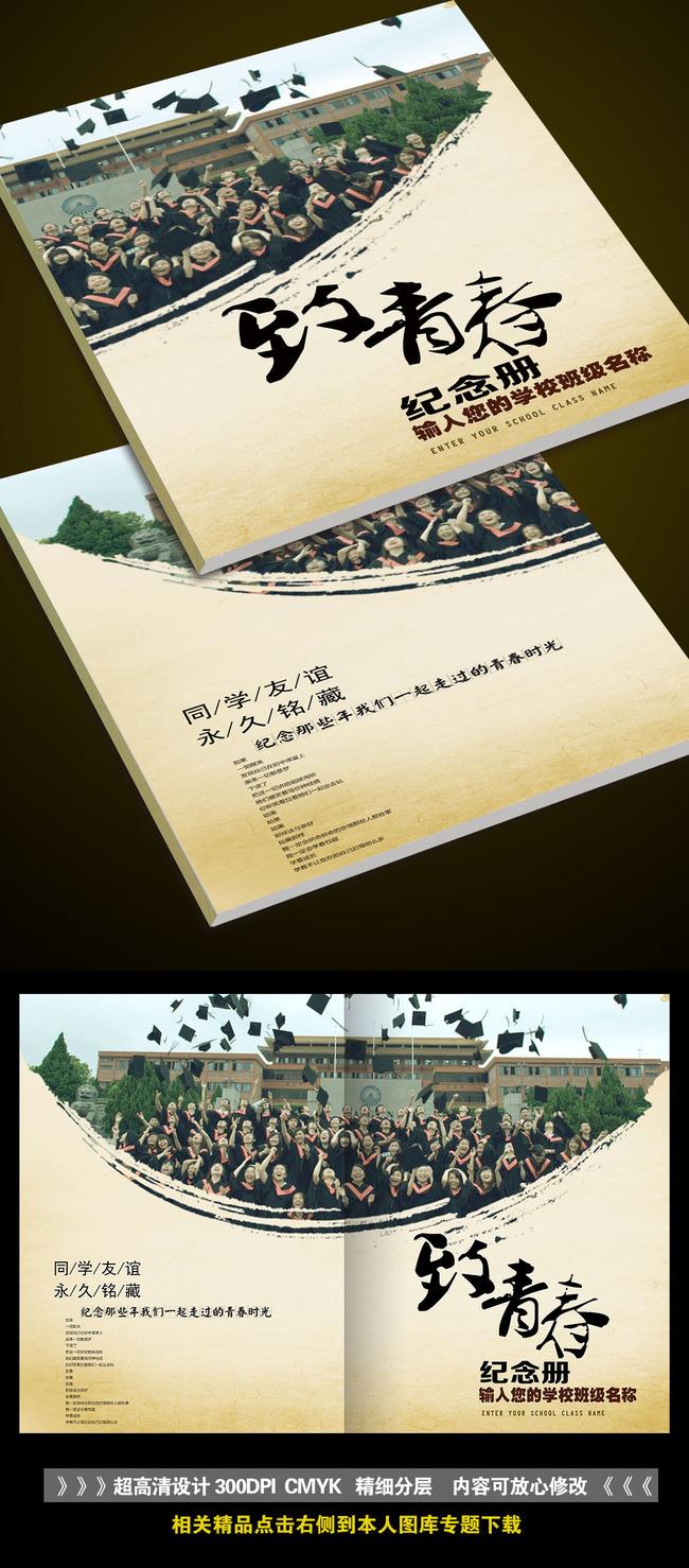 毕业纪念册画册封面设计