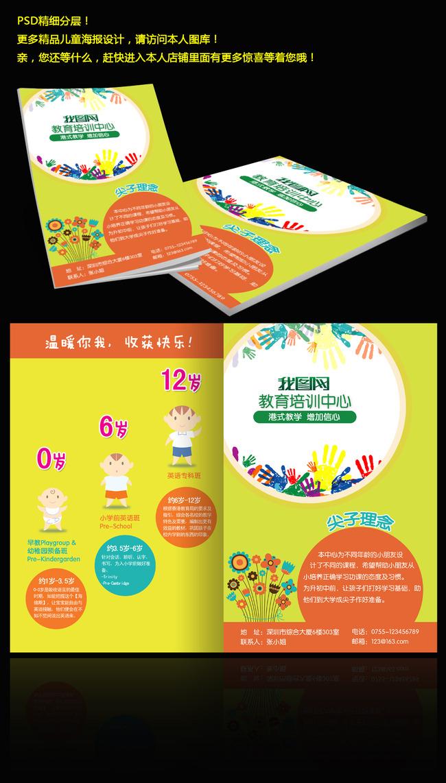 书籍封面 宣传册封面 封 说明:卡通儿童幼儿园学校教育画册封面美术封