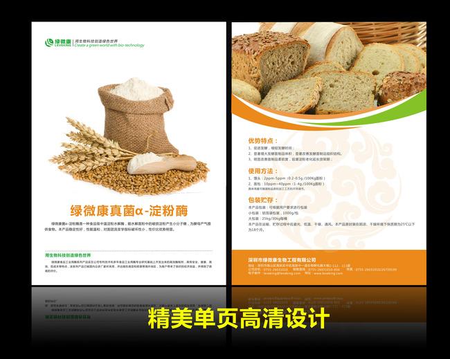海报设计|宣传广告设计 宣传单|彩页|dm > 食品添加剂产品说明书单页