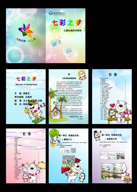 > 小学画册  关键词: 画册 画册封面 小学画册 幼儿园画册 内页 卡通