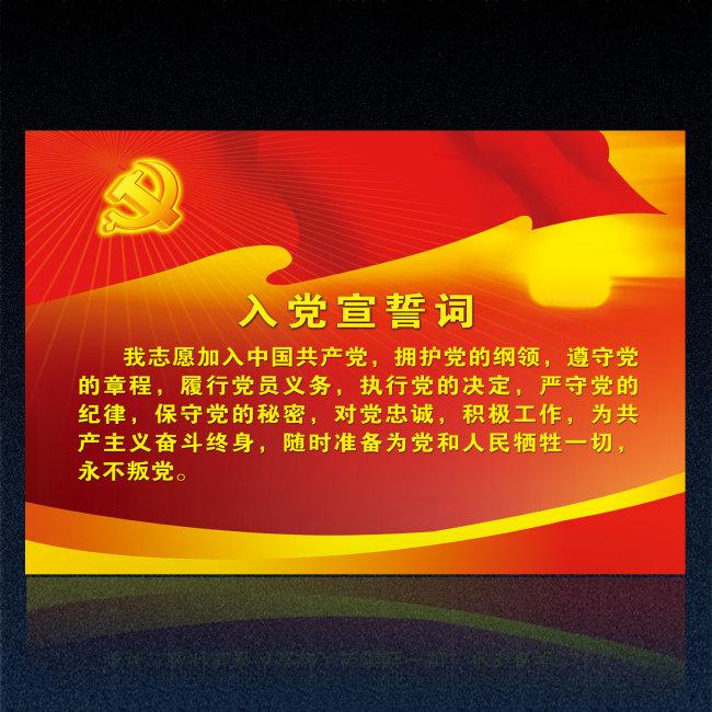 党徽图片下载_【PSD】入党誓词_图片编号:wli10371040_党建展板设计_展板设计模板 ...