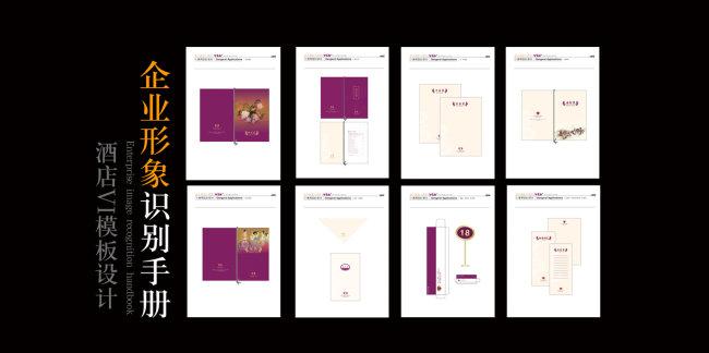 最新vi设计 酒店VI模板模板