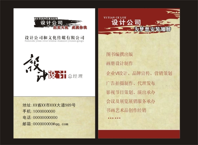 【cdr】设计公司名片