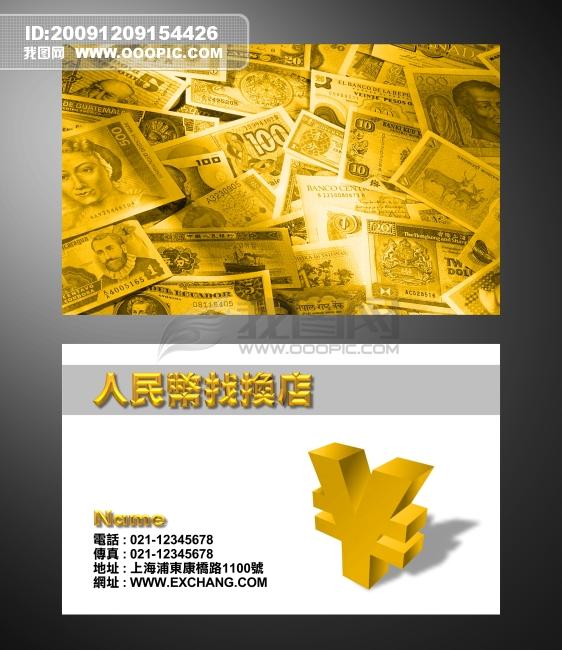 > 人民币找换店名片1  关键词: 人民币 找换店 金融 货币 金钱 外汇