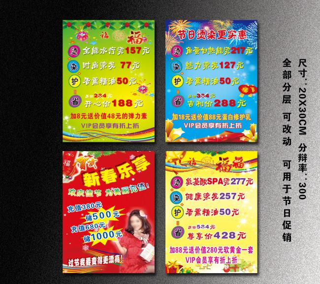 美发新年节日促销彩页活动宣传单PSD模板
