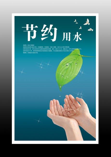 【psd】公益海报图片