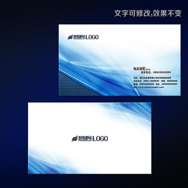 【psd】蓝色科技名片模板