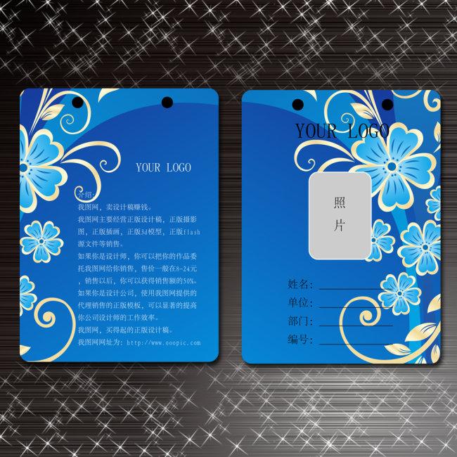 胸牌设计 底纹 证卡 员工证件 音符 晚会工作证 说明:工作证模板设计