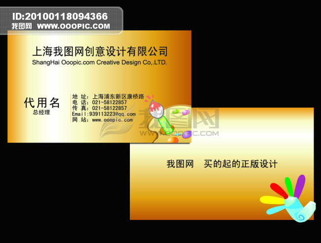 名片模板 广告 广告公司 广告设计 广告素材 金色背景 画室名片 说明