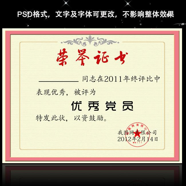 先进个人荣誉证书_【PSD】荣誉证书公司证书奖牌PSD模板下载_图片编号:wli10509935 ...