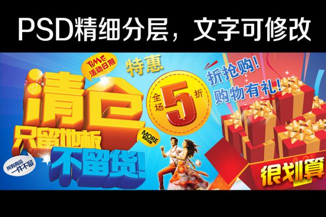 【psd】淘宝拍拍网店清仓特价促销宣传海报