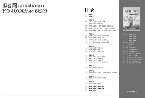 主页 原创专区 画册设计|版式|菜谱模板 其它画册设计 > 菲页和目录