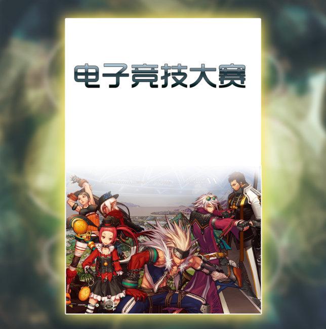 2013蛇年 > 网吧电子竞技灯片画面高清下载  关键词: 网吧宣传海报