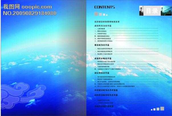 主页 原创专区 画册设计|版式|菜谱模板 企业画册(封面) > 画册序言图片