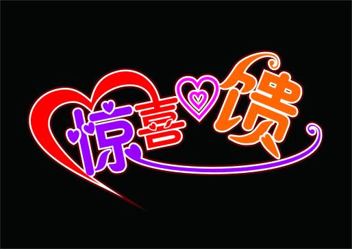 艺术字体 艺术字体设计 艺术字图片 艺术字库 艺术字制作 说明:惊喜
