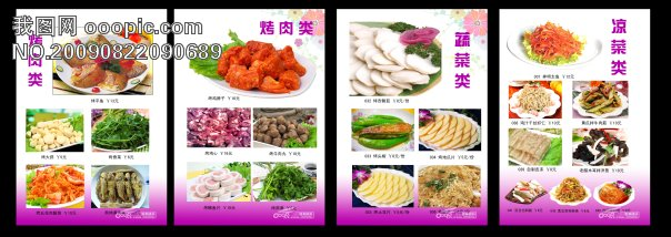 大全|菜谱设计模板 其他菜单食谱