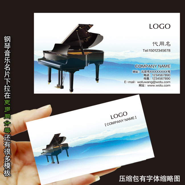 【psd】钢琴培训学校音乐教育老师名片模板
