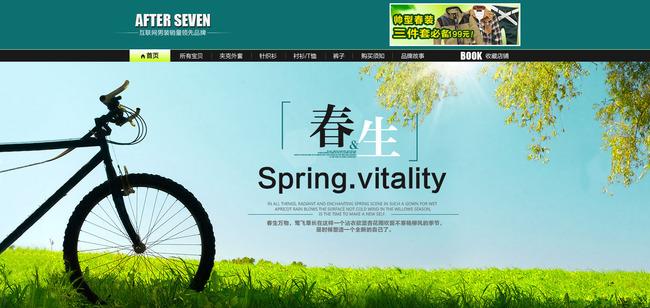 淘宝店铺单车全屏首页促销海报模板设计
