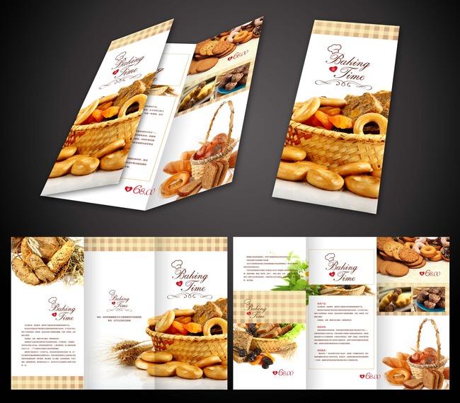 主页 原创专区 海报设计|宣传广告设计 折页设计模板 > 面包蛋糕美食