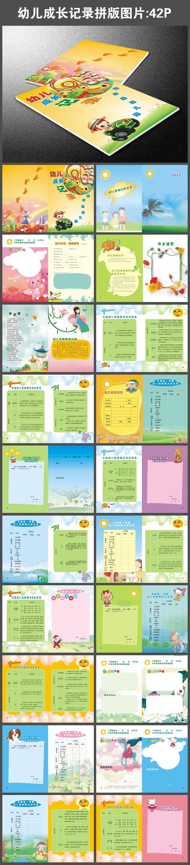 小狗 小猪 脚印 矢量 拼版 cdr 画册设计 广告设计 说明:幼儿成长记录
