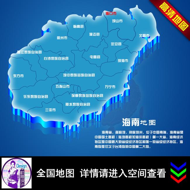 关键词: 海南地图素材下载 海南地图模板下载 海南地图 海南省地图