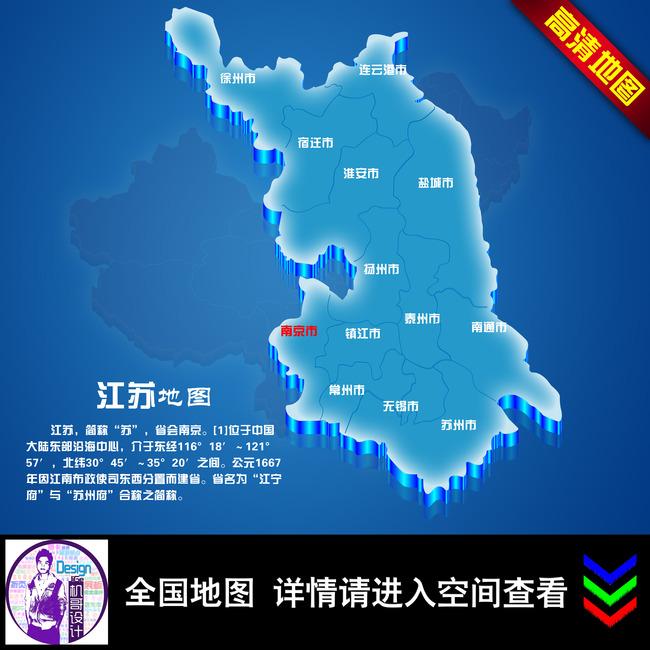 江苏地图素材下载 江苏地图模板下载 江苏地图 江苏省地图 江苏 江苏