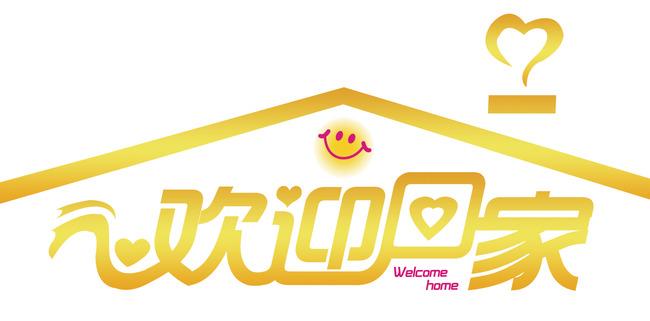 【psd】欢迎回家艺术字笑脸心形