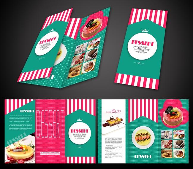 折页设计模板 > 蛋糕甜点三折页宣传册