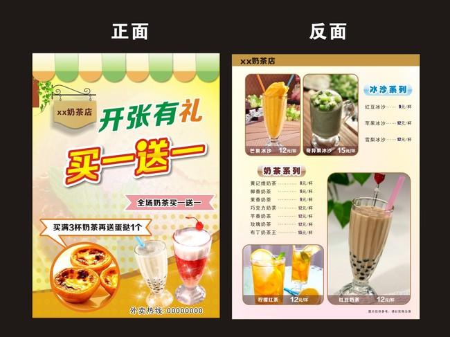 【cdr】奶茶店宣传单