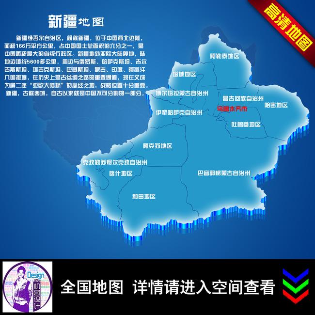 【psd】新疆地图图片