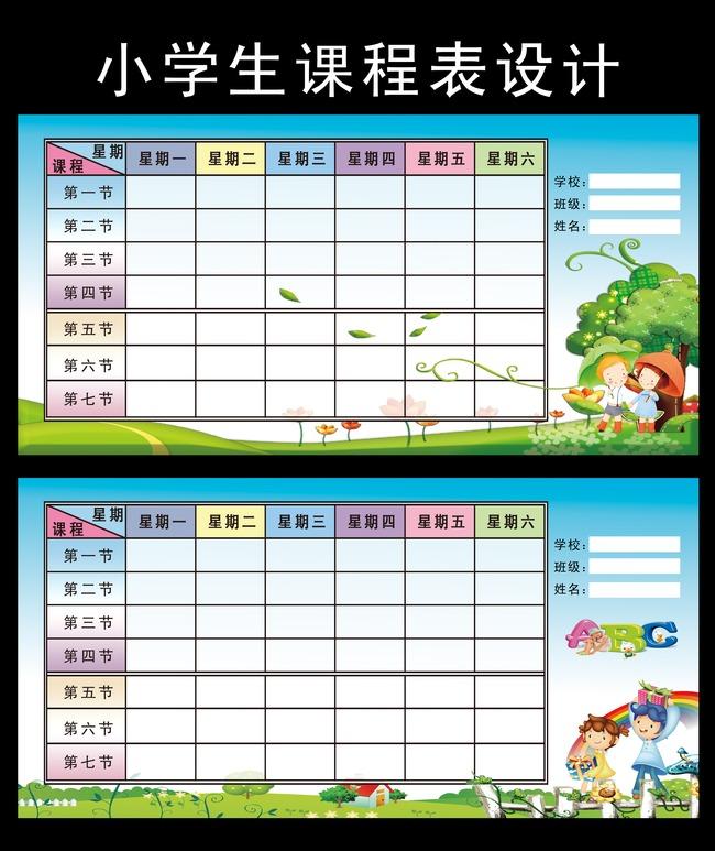 关键词: 小学生课程表设计 学校教育 学生课程安排 课程表 幼儿园