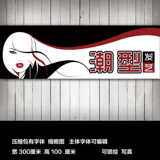 主页 原创专区 海报设计|宣传广告设计 广告牌 > 理发店门头店招美发