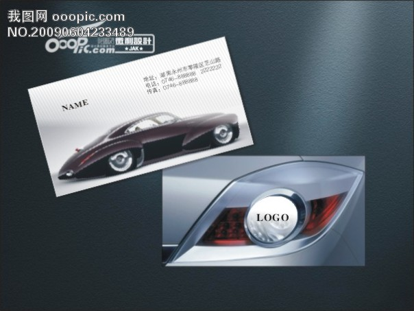【cdr】汽车服务行业名片