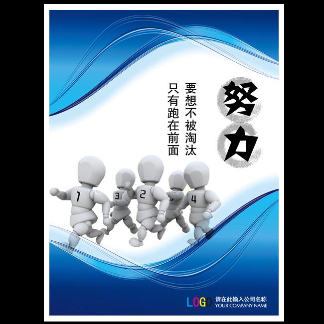 【psd】3d立体小人企业文化展板之努力