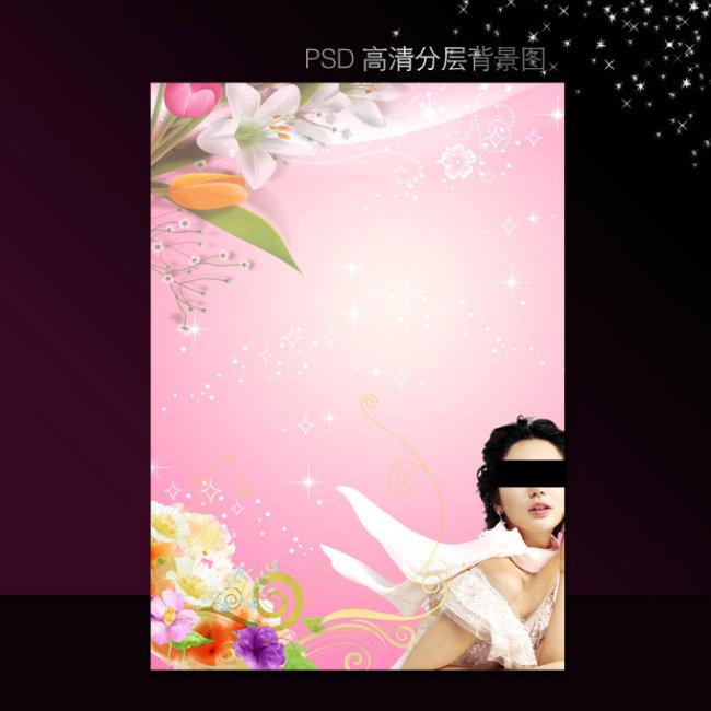 【psd】精美a4海报背景素材 psd模板下载