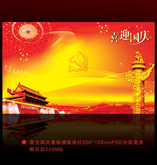 【psd】喜迎国庆展板设计_图片编号:wli10361494_节日