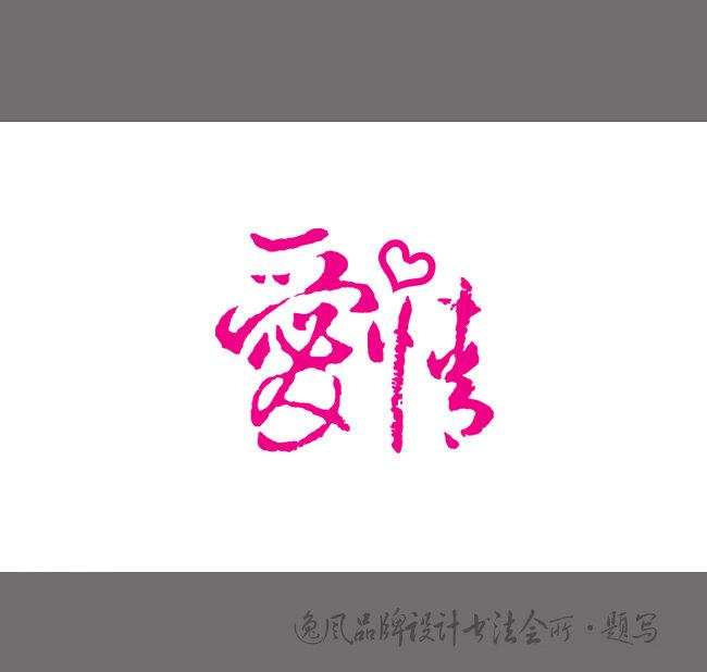 【psd】爱情两字字体设计