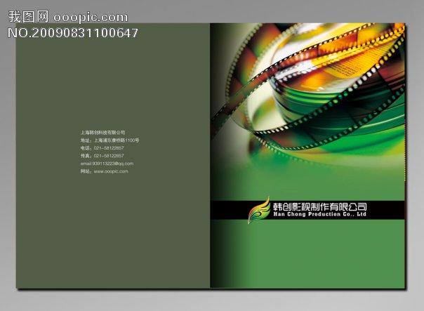企业画册年报设计 影视摄影封面 微利设计 画册|样本|书籍|杂志|报纸