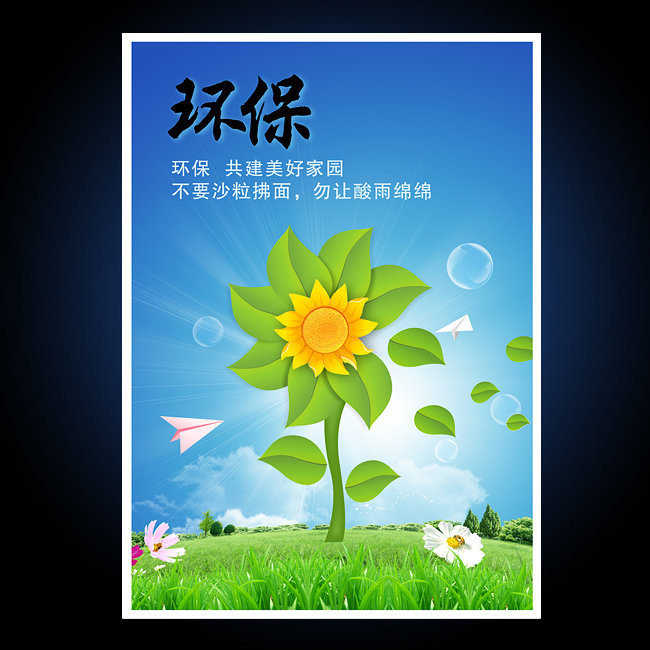 【psd】校园文化展板海报设计之环保_图片编号:wli10562361_学校展板