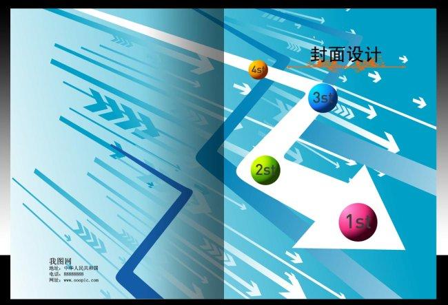 【ai】封面设计