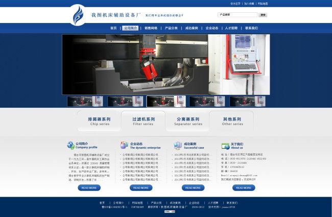 网站_【psd】企业网站设计