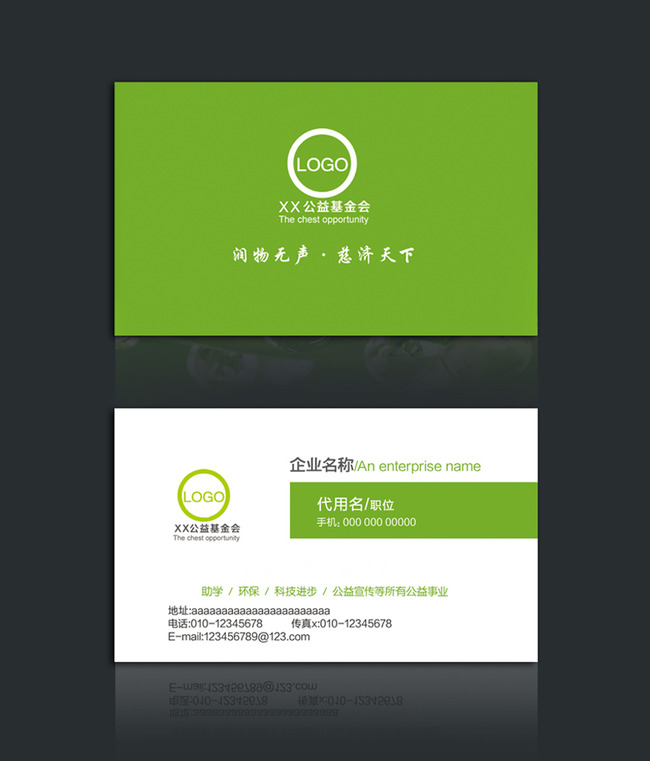 名片模板 学校教育名片 > 名片模板设计  关键词: 环保公益企业名片图片