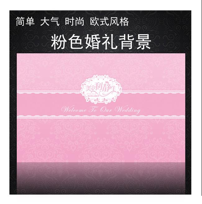 其他 > 粉色婚礼logo背景  关键词: 粉色婚礼背景 欧式花纹 欧式风格
