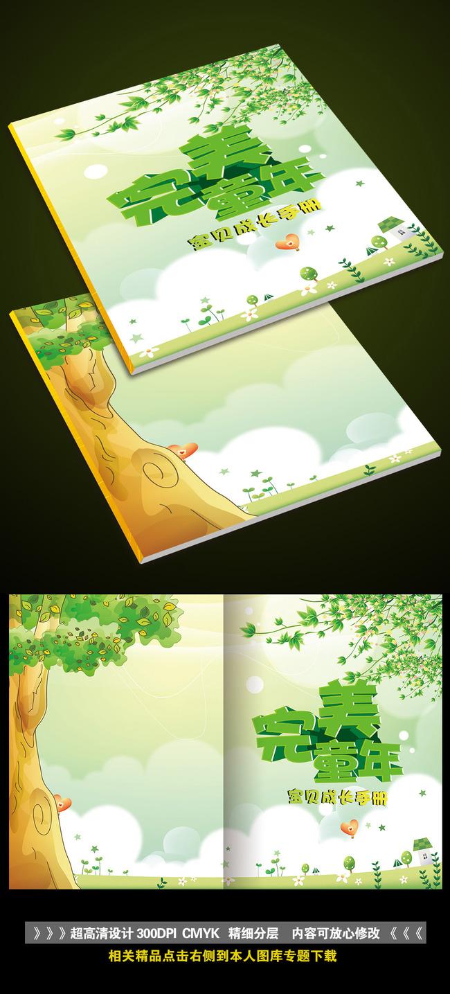 【psd】完美童年儿童成长手册画册梦幻封面设计
