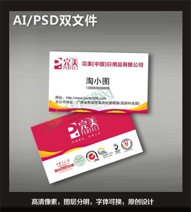 【AI】精品psd/ai无限极名片设计模板平面设计文创图片