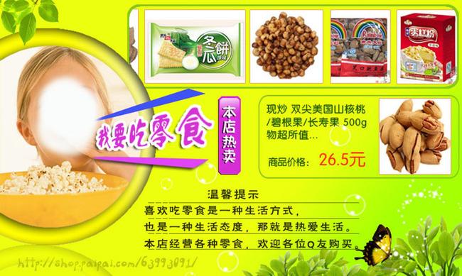 【psd】淘宝零食店铺全屏轮播海报