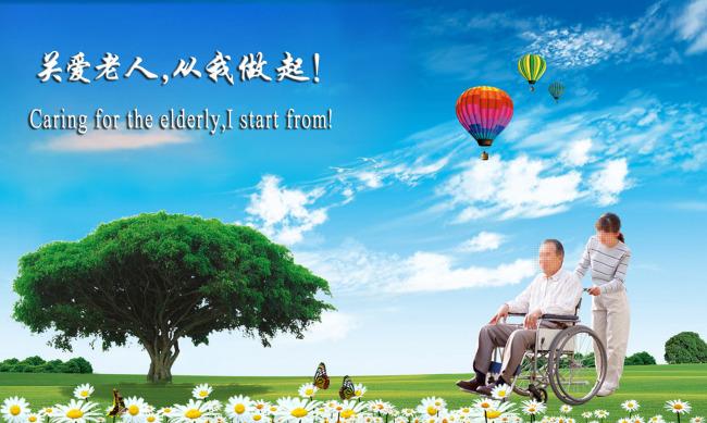 主页 原创专区 海报设计|宣传广告设计 宣传单|彩页|dm > 关爱老人