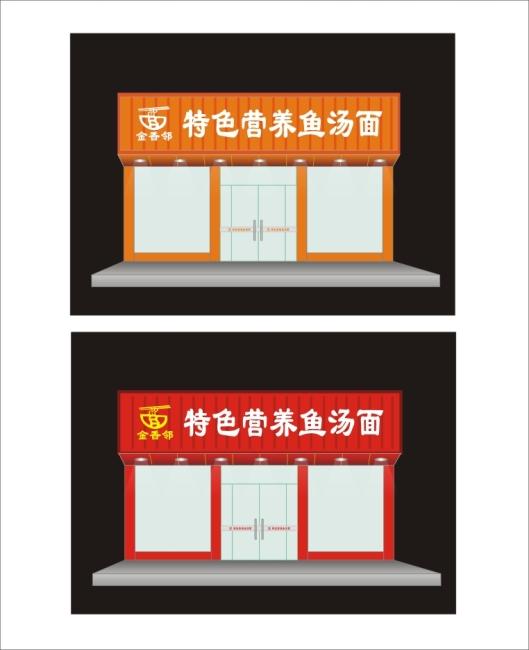 【cdr】店面餐饮饭店门头效果图设计