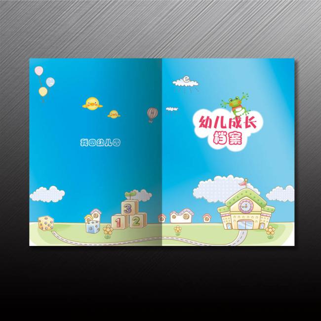 幼儿成长档案封面设计 宝宝成长手册封面设计 幼儿园 卡通 小动物
