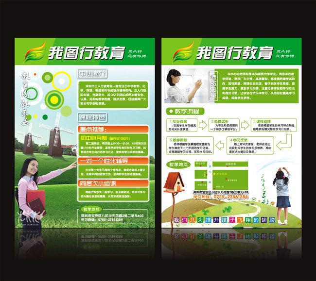 【cdr】教育培训dm宣传单设计模板